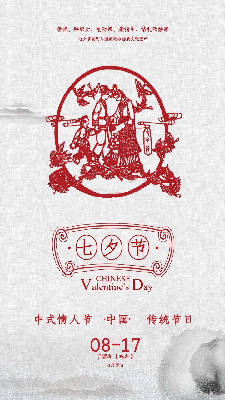 中国风剪纸七夕节中式情人节促销商城海报