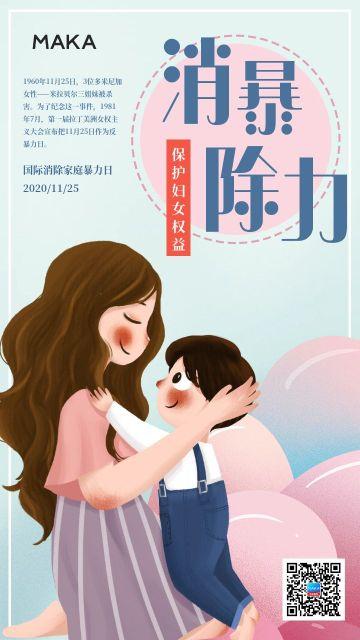 蓝色手绘国际消除家庭暴力日节日宣传手机海报