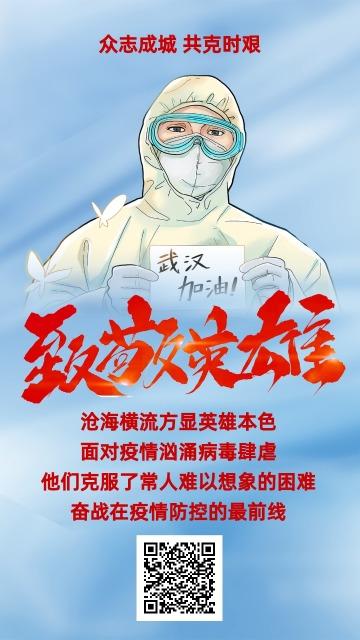 蓝色致敬英雄抗击疫情公益海报