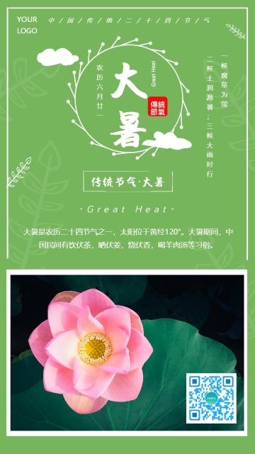 传统节气大暑绿色清新简约手机海报