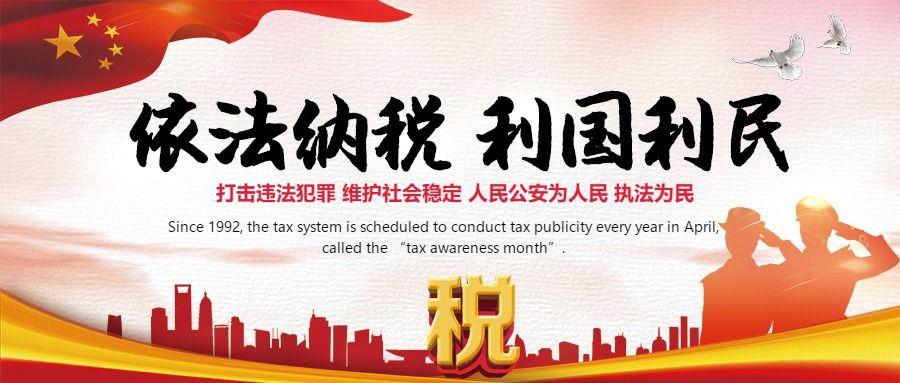 税收宣传月简约大气公众号首图