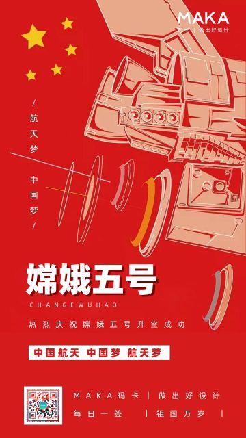 红色简约大气嫦娥五号升天热点借势公益宣传海报