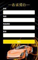 黑色时尚卡通五一企业汽车宣传介绍产品促销推广H5