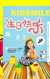 卡通活泼清新宝贝周年生日祝福贺卡邀请卡H5