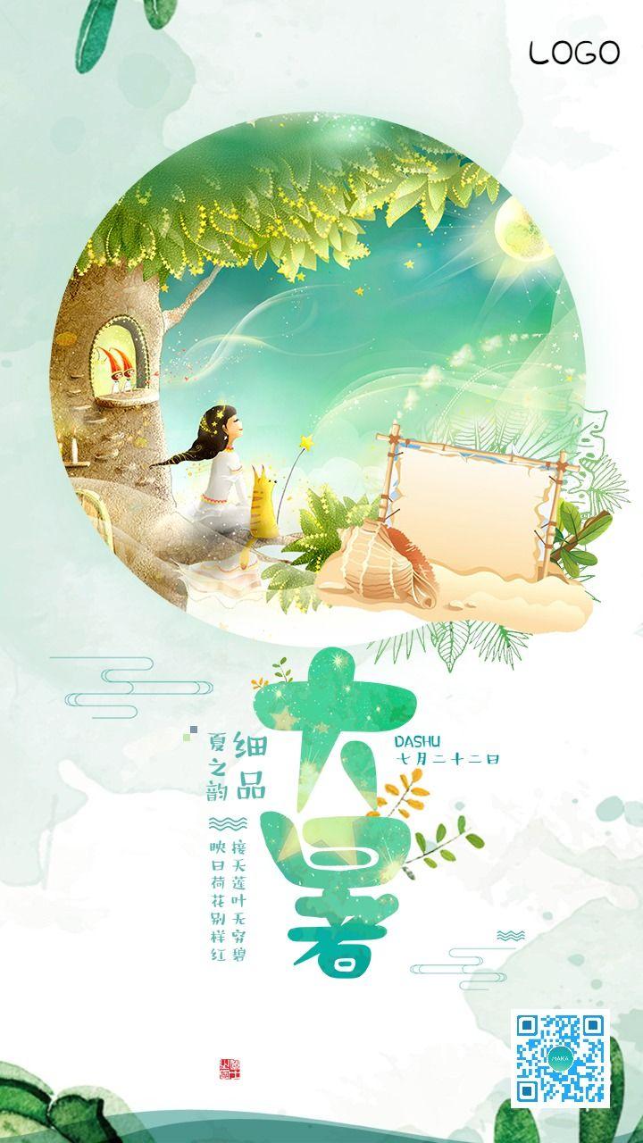 清新插画大暑创意海报