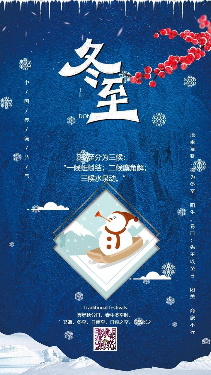 中国传统节气冬至