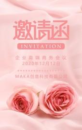 时尚温馨活动展会酒会晚会宴会开业发布会邀请函H5模板