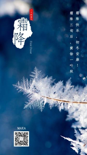 霜降天气渐冷初霜出现霜降时节蓝色