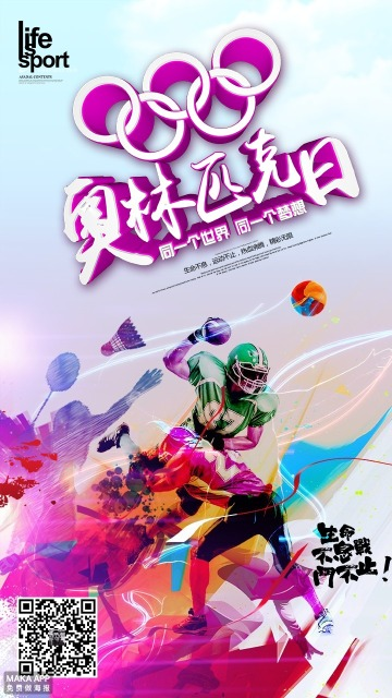 623国际奥林匹克日海报企业宣传