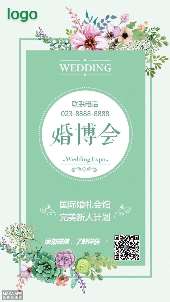 婚博会婚庆活动宣传海报推广