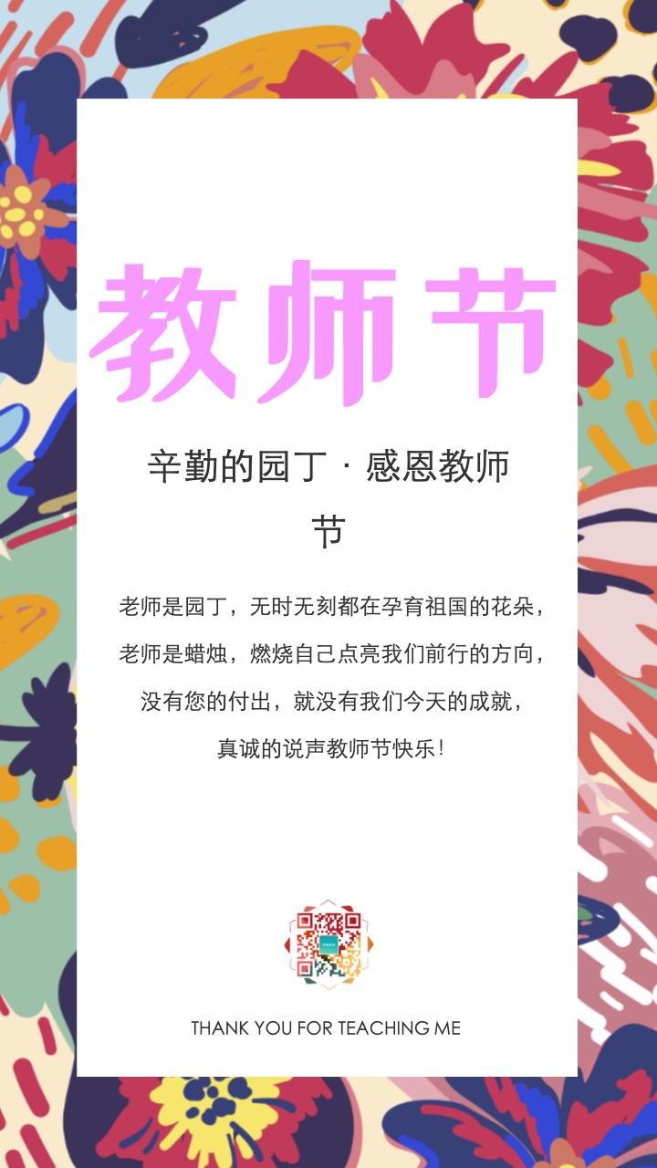 扁平简约9.10教师节促销打折宣传创意海报贺卡节日祝福海报