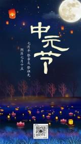 中元节传统节日习俗普及海报(懒猫K设计)