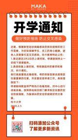橙色治愈系教育行业延期开学上课宣传通知海报