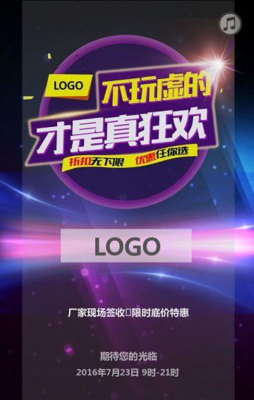 品牌宣传电商推广通用模板