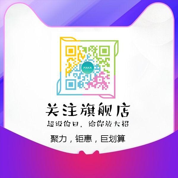 节日促销商家店铺公众号关注二维码识别