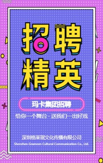 紫色扁平简约企事业公司单位社会招聘宣传H5