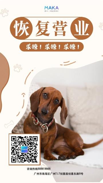 简约清新宠物店铺休假恢复营业宣传海报