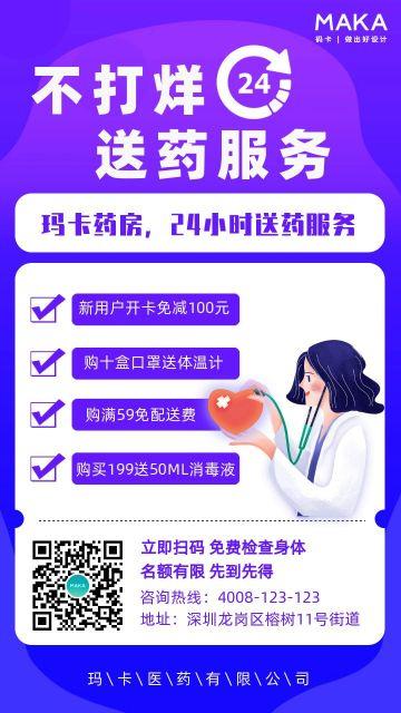 紫色大气药店24小时服务宣传手机海报模板