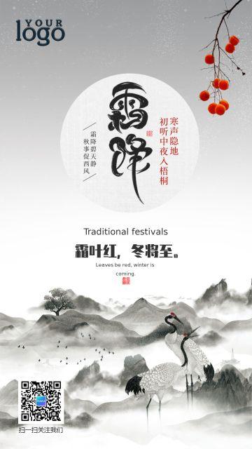 中国风霜降节气海报日签朋友圈图片