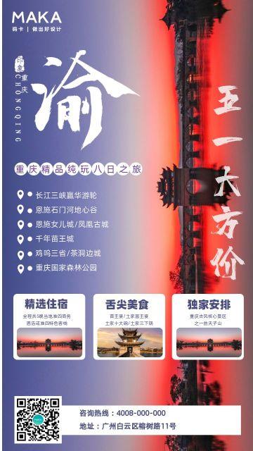 紫色温馨五一假期旅游促销手机海报模板