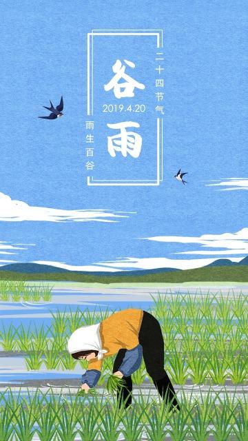 蓝色卡通谷雨二十四节气习俗宣传海报