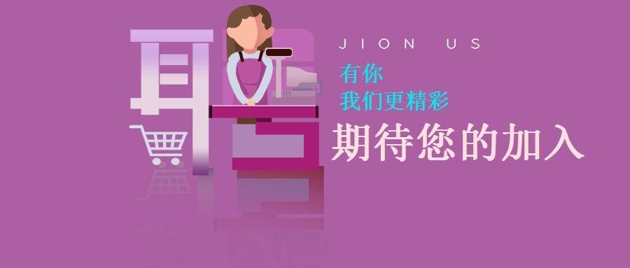 紫色简约超市招聘宣传微信公众号首图