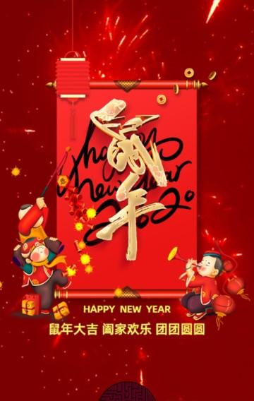 2020年红色鼠年新年快乐新年宣传H5