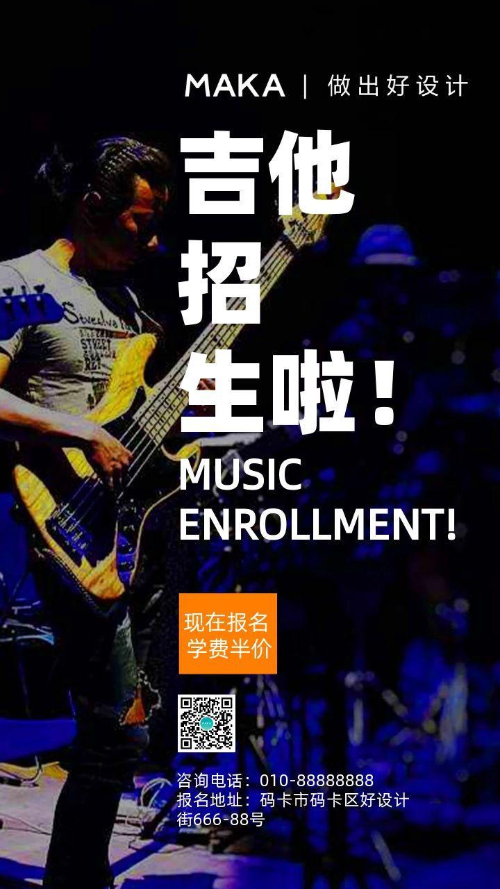 黑色简约乐器吉他音乐培训班招生手机海报
