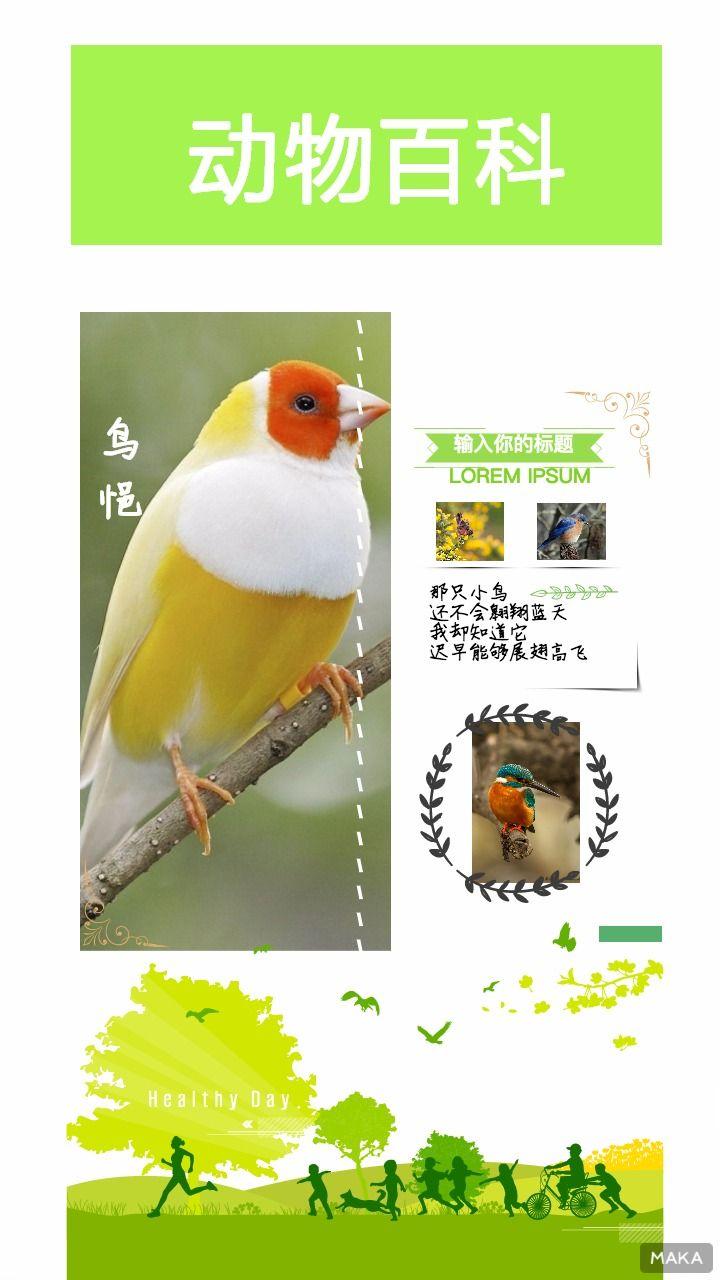 飞鸟集书刊页面