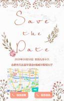韩式清新森系唯美婚礼邀请函时尚浪漫结婚请柬