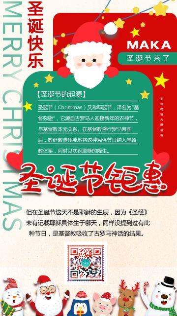 圣诞节来了促销宣传海报