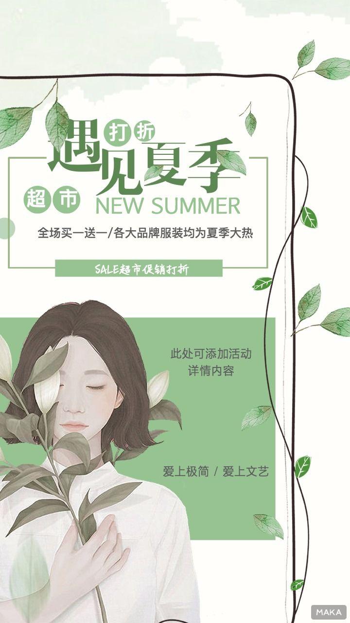 遇见夏季、超市促销、绿色清新风格