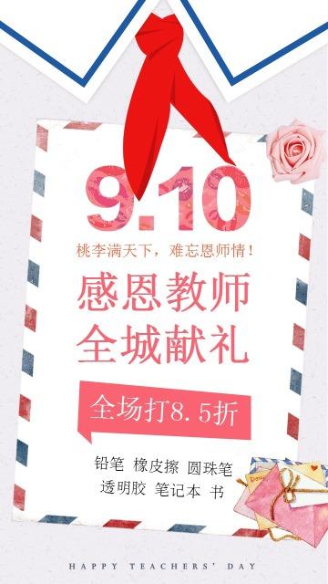教师节海报  各类产品促销  大回馈 9.10