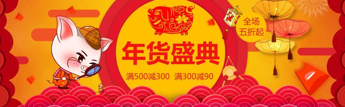 大气时尚年货盛典促销电商banner