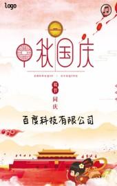 国庆中秋双节活动