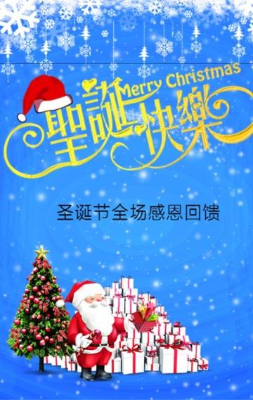 圣诞节商场促销 优惠活动