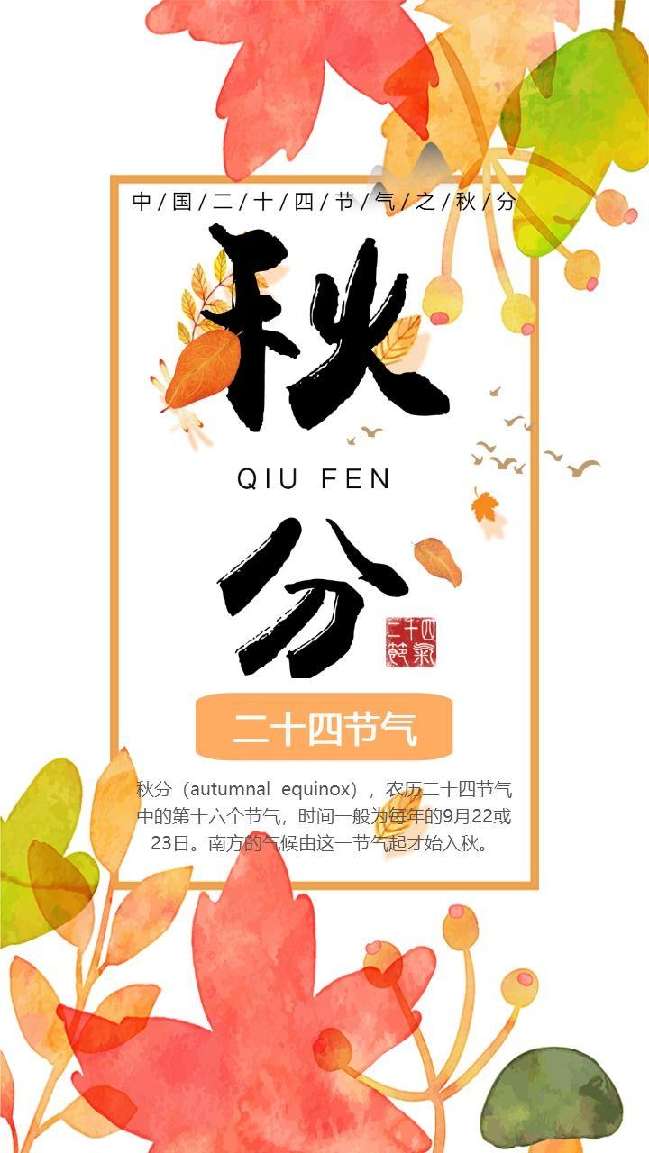 清新文艺中国传统节气  二十四节气之秋分 秋分知识普及宣传