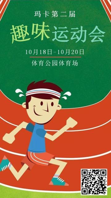 企业校园趣味运动会活动宣传通知-浅浅设计
