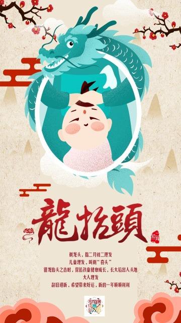 中国风古典唯美清新黄色二月二龙抬头宣传海报