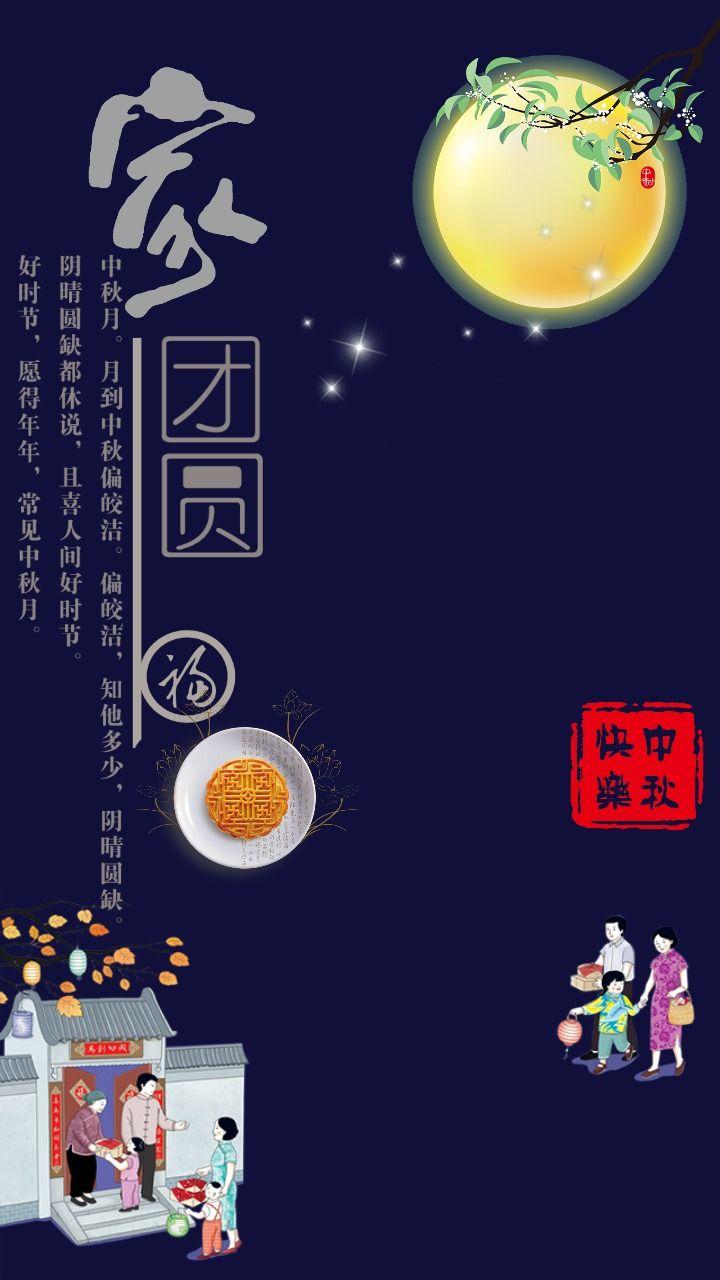 中秋节家团圆