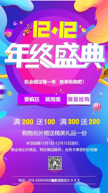 紫色渐变双十二年终盛典促销活动宣传商超宣传单海报