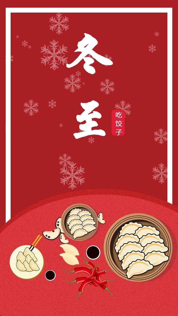 冬至二十四节气冬季海报