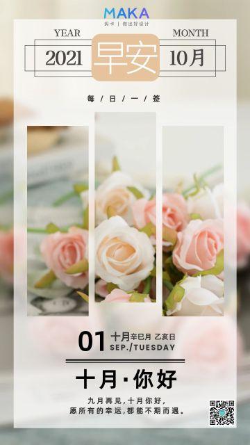 唯美鲜花十月你好早安幸运幸福浪漫温馨日签