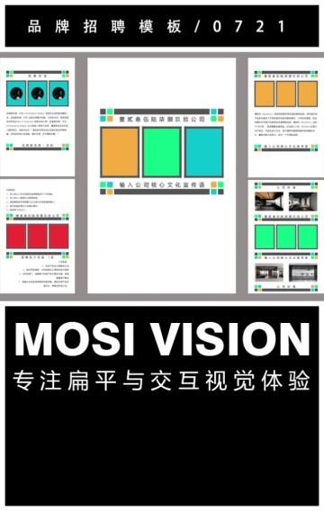 品牌招聘模板 [ MOSI 0715 ]