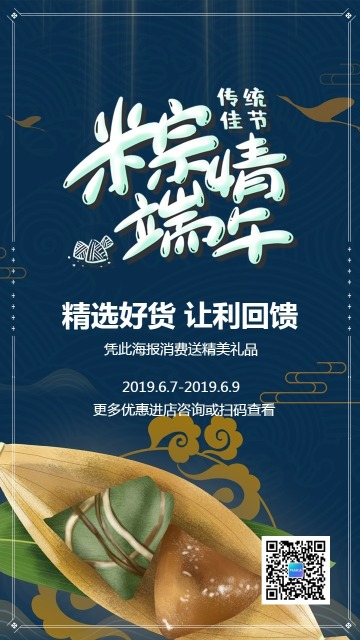 中国风端午佳节商家店铺促销海报