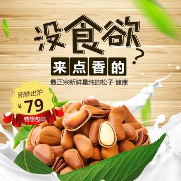 松子坚果百货零售食品促销简约清新电商商品主图