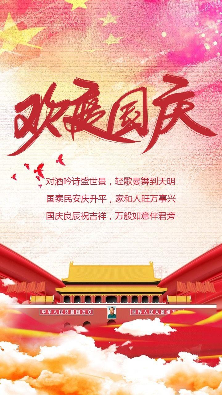 国庆促销宣传国庆节祝福海报