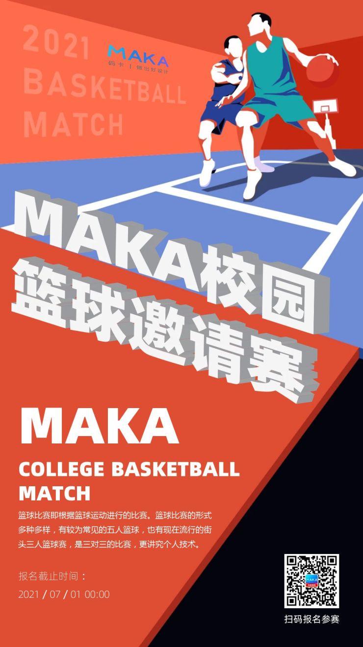 MAKA校园篮球邀请赛海报