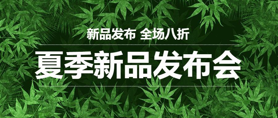 清新文艺企业新品发布会邀请促销宣传微信公众号封面