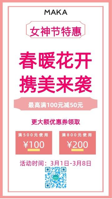 女神节妇女节商家活动海报